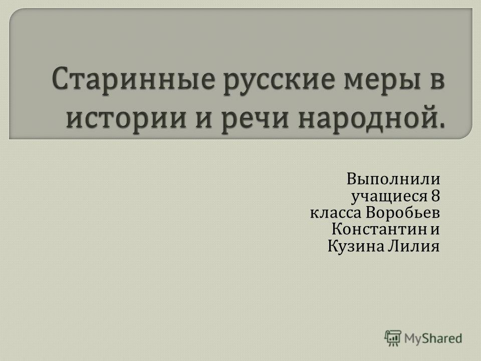 Выполнили учащиеся 8 класса Воробьев Константин и Кузина Лилия