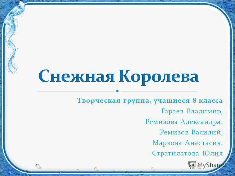 Творческая группа, учащиеся 8 класса Гараев Владимир, Ремизова Александра, Ремизов Василий, Маркова Анастасия, Стратилатова Юлия