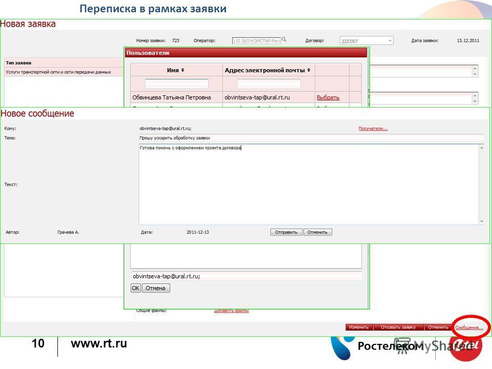 www.rt.ru 10 Переписка в рамках заявки