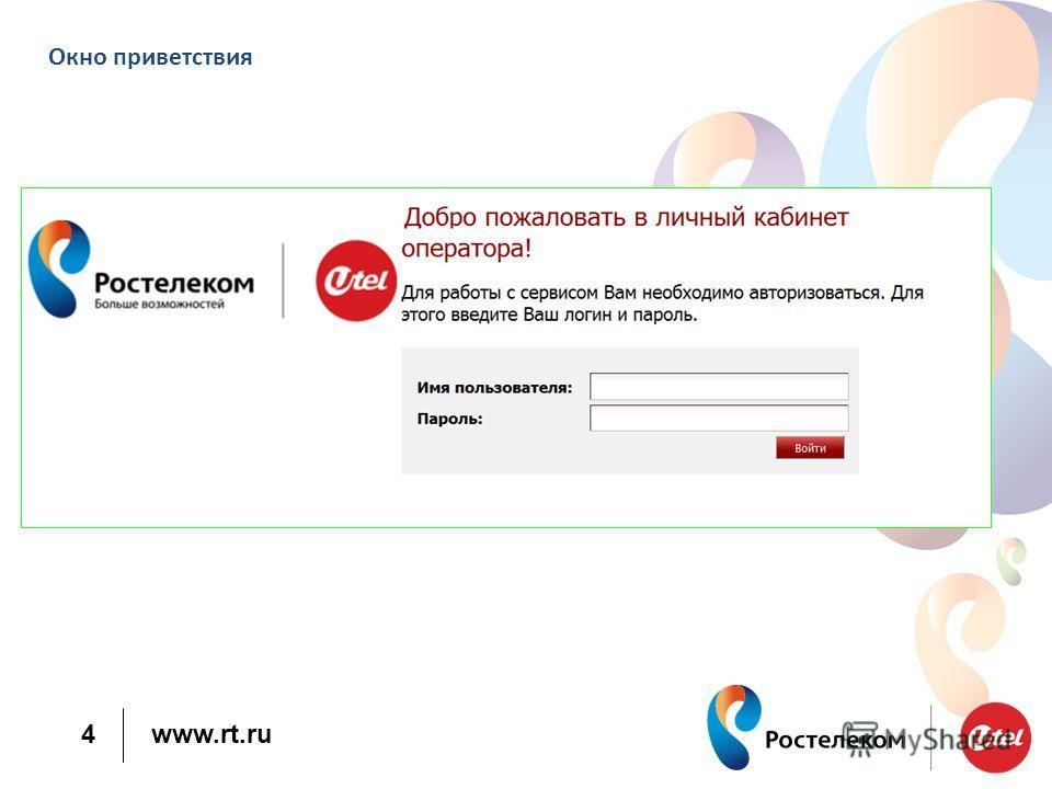 www.rt.ru 4 Окно приветствия