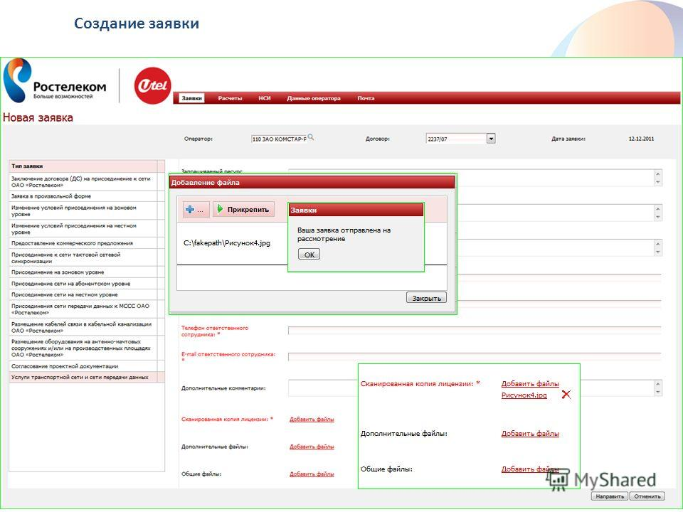 www.rt.ru 6 Создание заявки