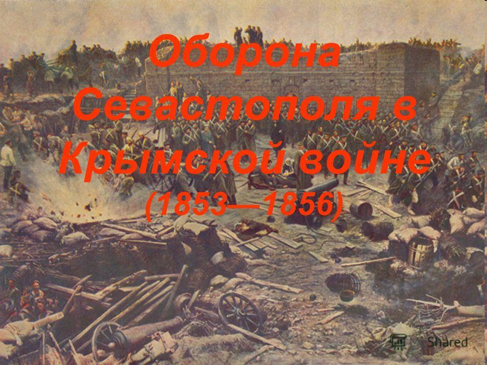 Оборона Севастополя в Крымской войне (18531856)