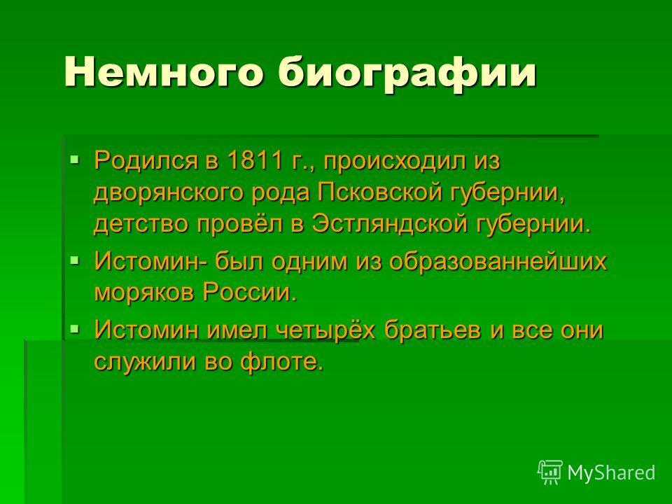 Немного биографии Родился в 1811 г., происходил из дворянского рода Псковской губернии, детство провёл в Эстляндской губернии. Родился в 1811 г., происходил из дворянского рода Псковской губернии, детство провёл в Эстляндской губернии. Истомин- был о