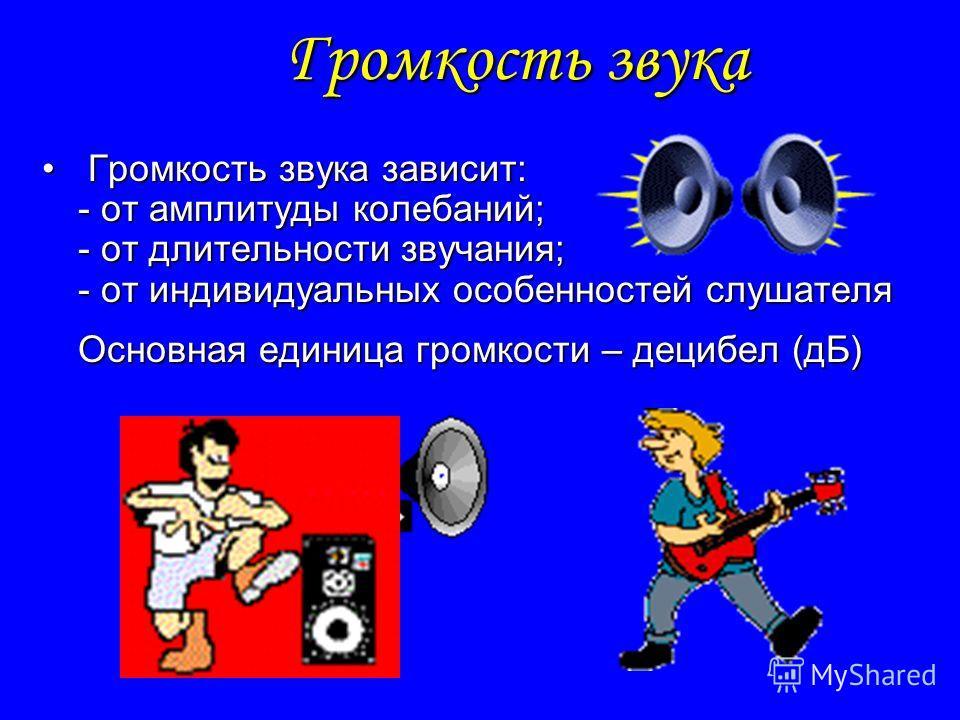 Высота звука Чем выше частота колебаний, тем выше звук Тон звука чистыйвысокийнизкий Изменение частоты Изменение частоты