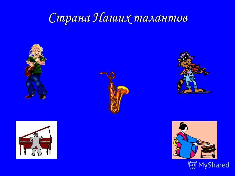 Страна музыкальных инструментов