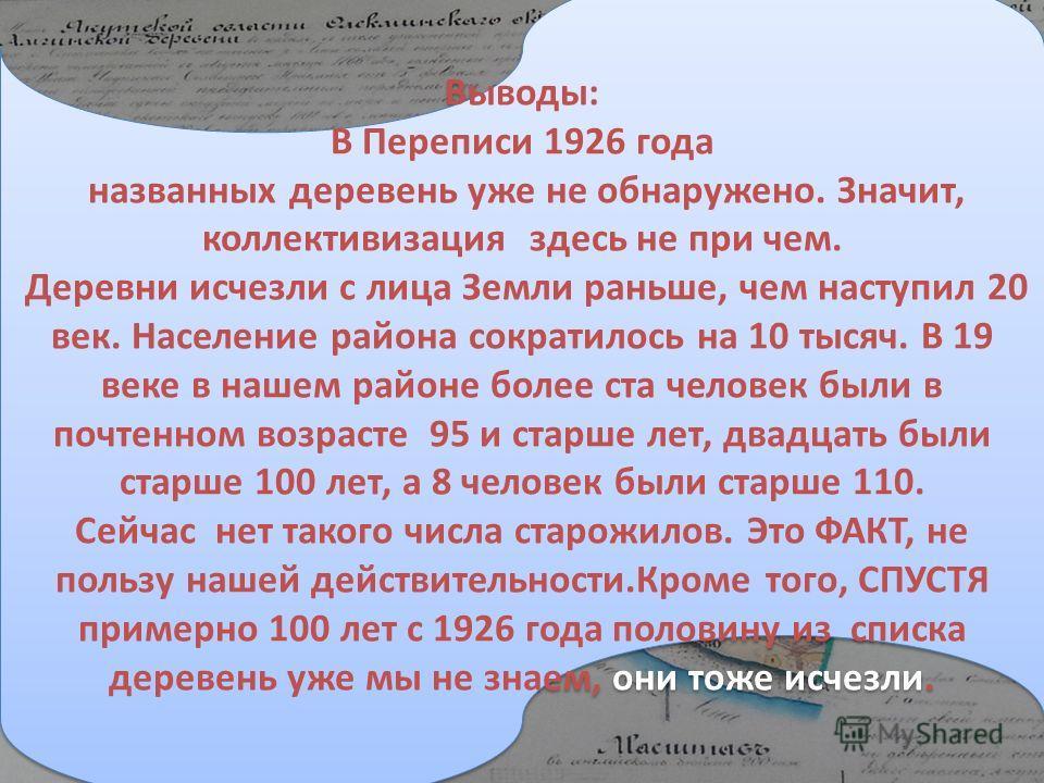 Выводы: В Переписи 1926 года названных деревень уже не обнаружено. Значит, коллективизация здесь не при чем. Деревни исчезли с лица Земли раньше, чем наступил 20 век. Население района сократилось на 10 тысяч. В 19 веке в нашем районе более ста челове