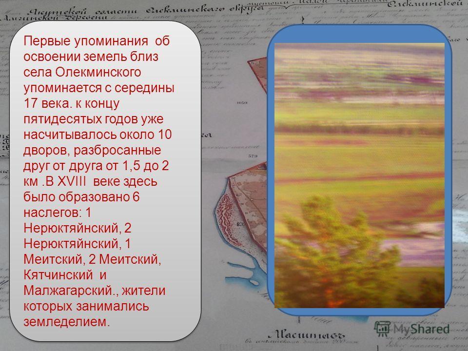 Первые упоминания об освоении земель близ села Олекминского упоминается с середины 17 века. к концу пятидесятых годов уже насчитывалось около 10 дворов, разбросанные друг от друга от 1,5 до 2 км.В XVIII веке здесь было образовано 6 наслегов: 1 Нерюкт