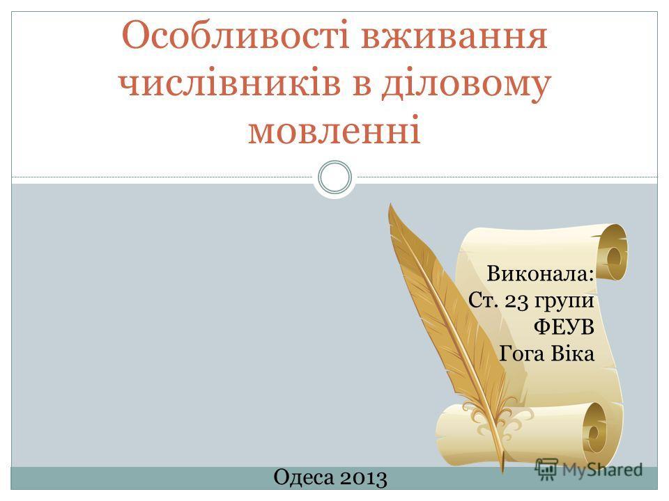 Особливості вживання числівників в діловому мовленні Одеса 2013 Виконала: Ст. 23 групи ФЕУВ Гога Віка