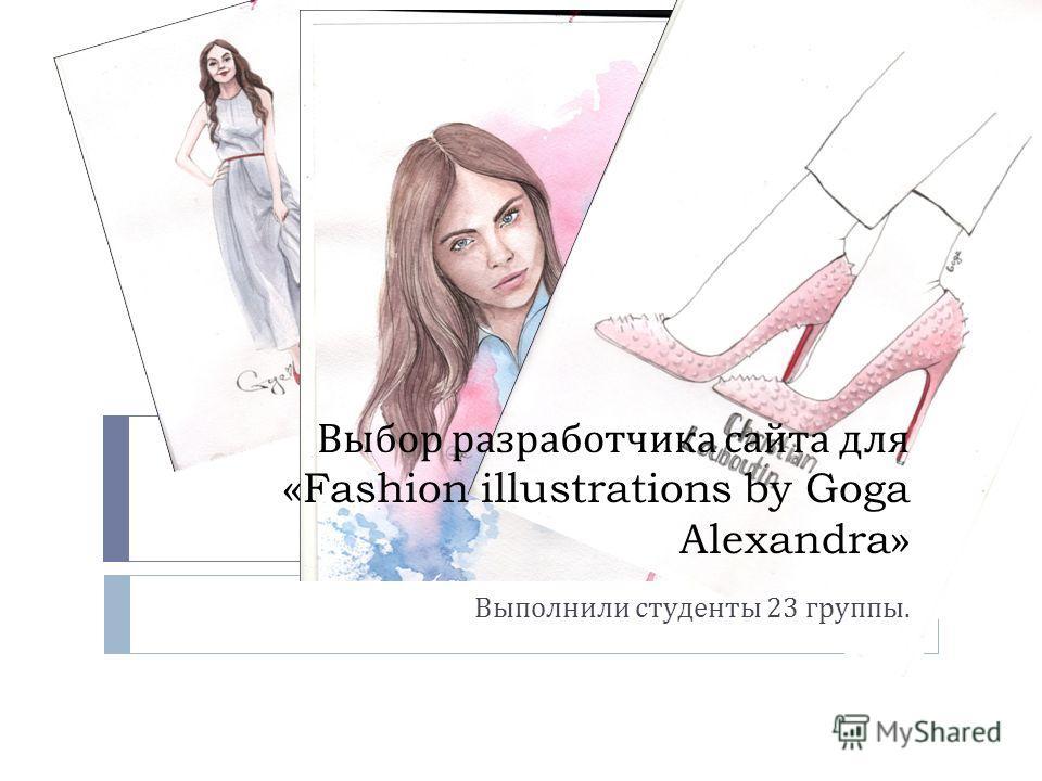 Выбор разработчика сайта для «Fashion illustrations by Goga Alexandra» Выполнили студенты 23 группы.