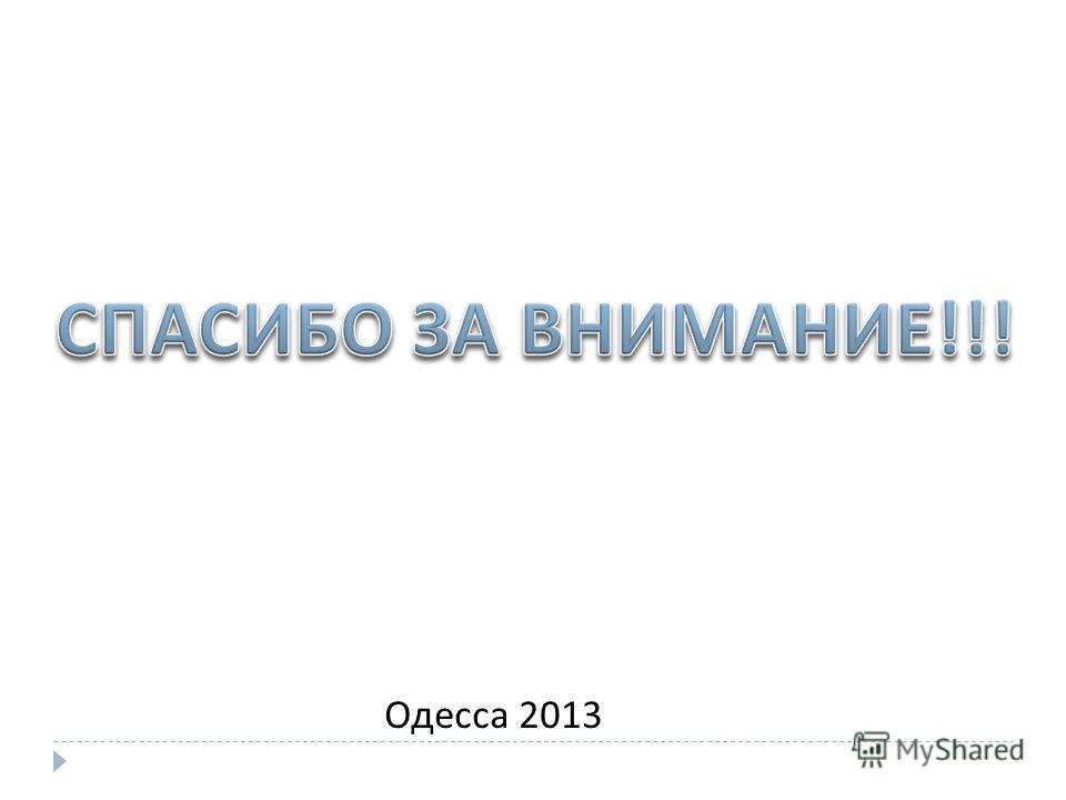 Одесса 2013