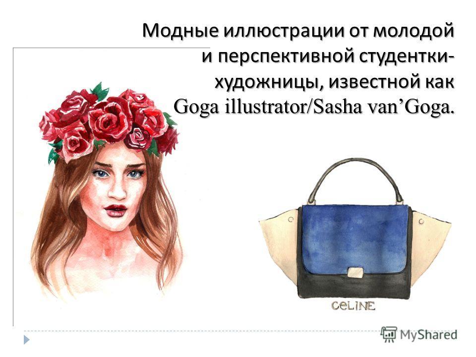 Модные иллюстрации от молодой и перспективной студентки - художницы, известной как Goga illustrator/Sasha vanGoga.