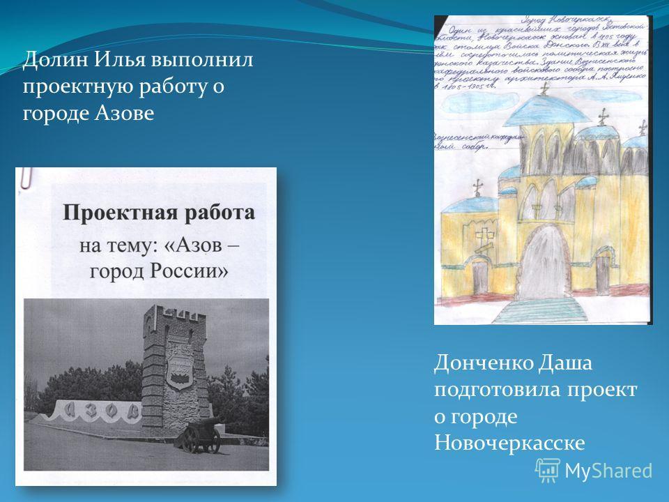 Донченко Даша подготовила проект о городе Новочеркасске Долин Илья выполнил проектную работу о городе Азове