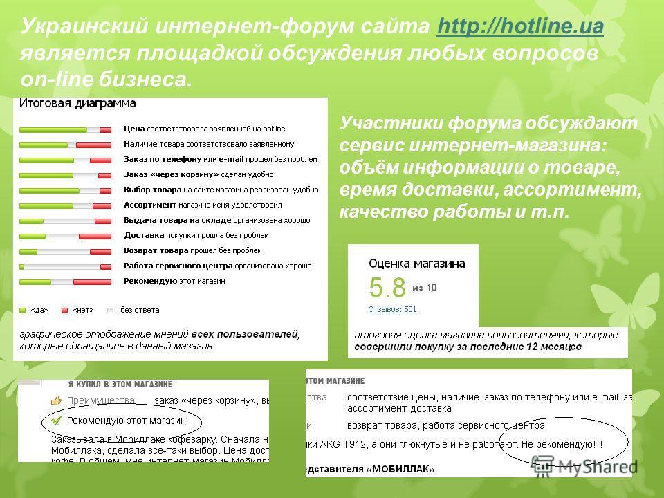 Украинский интернет-форум сайта http://hotline.ua является площадкой обсуждения любых вопросов on-line бизнеса.http://hotline.ua Участники форума обсуждают сервис интернет-магазина: объём информации о товаре, время доставки, ассортимент, качество раб