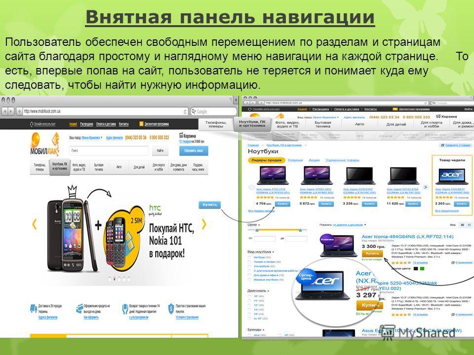 Внятная панель навигации Пользователь обеспечен свободным перемещением по разделам и страницам сайта благодаря простому и наглядному меню навигации на каждой странице. То есть, впервые попав на сайт, пользователь не теряется и понимает куда ему следо