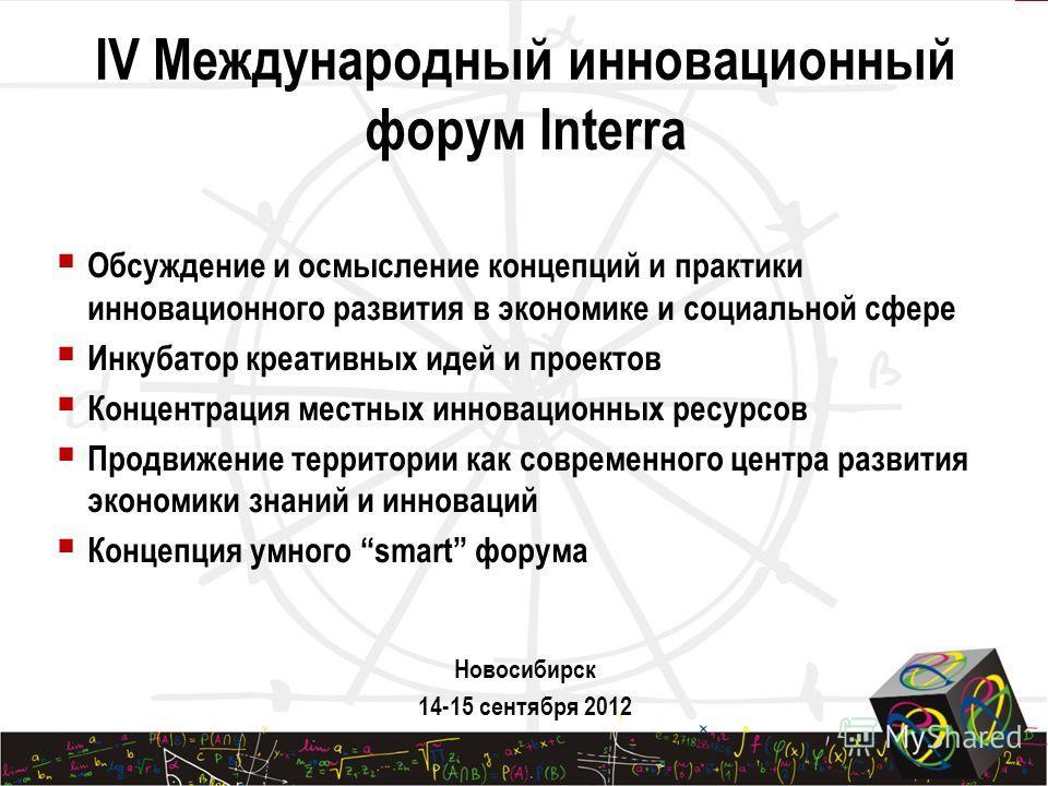 1 Развитие креативных индустрий в Новосибирске Международный инновационный форум «Интерра» (с 2009 года) 1. Академия креативных индустрий - образовательный проект 2. ЦСИ «Лаборатория» Креативный кластер «МОСТ» ГБУ НСО Агентство регионального маркетин