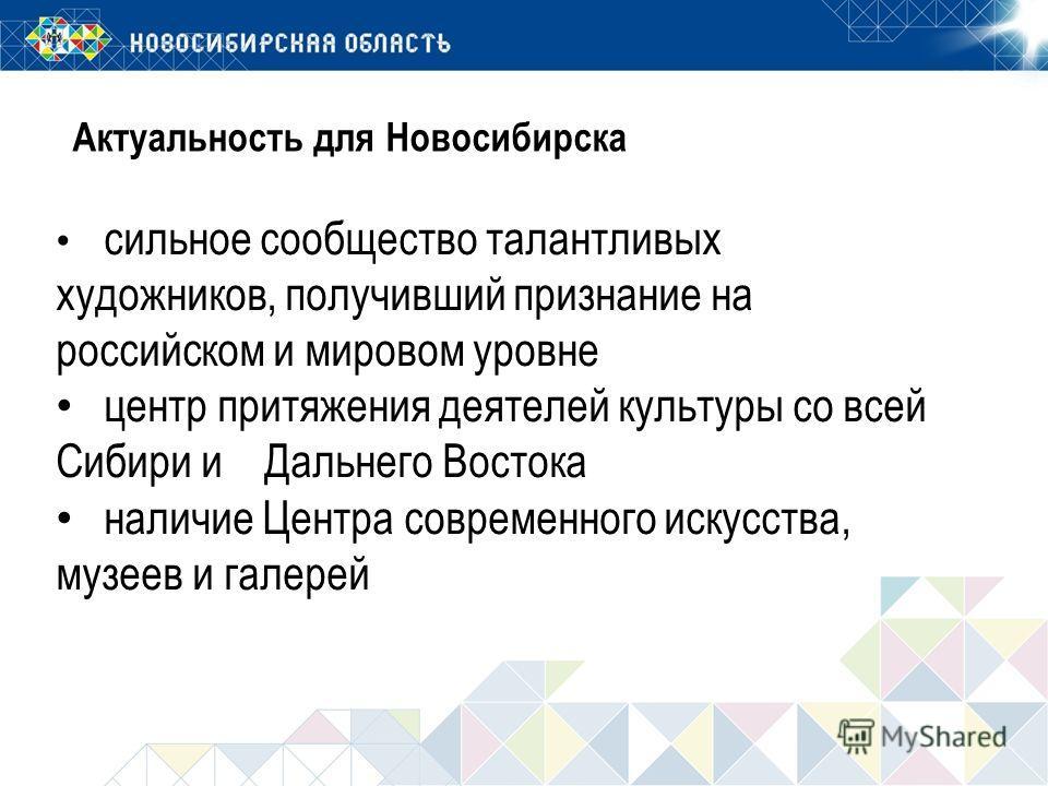 Актуальность для Новосибирска сильное сообщество талантливых художников, получивший признание на российском и мировом уровне центр притяжения деятелей культуры со всей Сибири и Дальнего Востока наличие Центра современного искусства, музеев и галерей