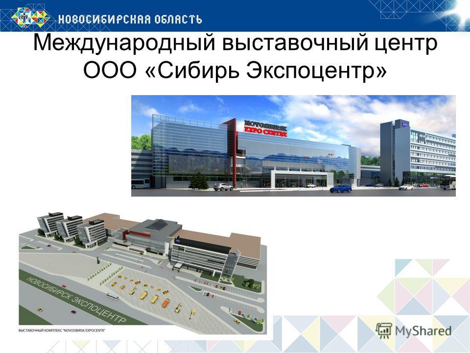 Международный выставочный центр ООО «Сибирь Экспоцентр»