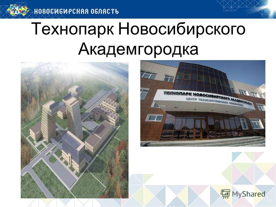 Технопарк Новосибирского Академгородка