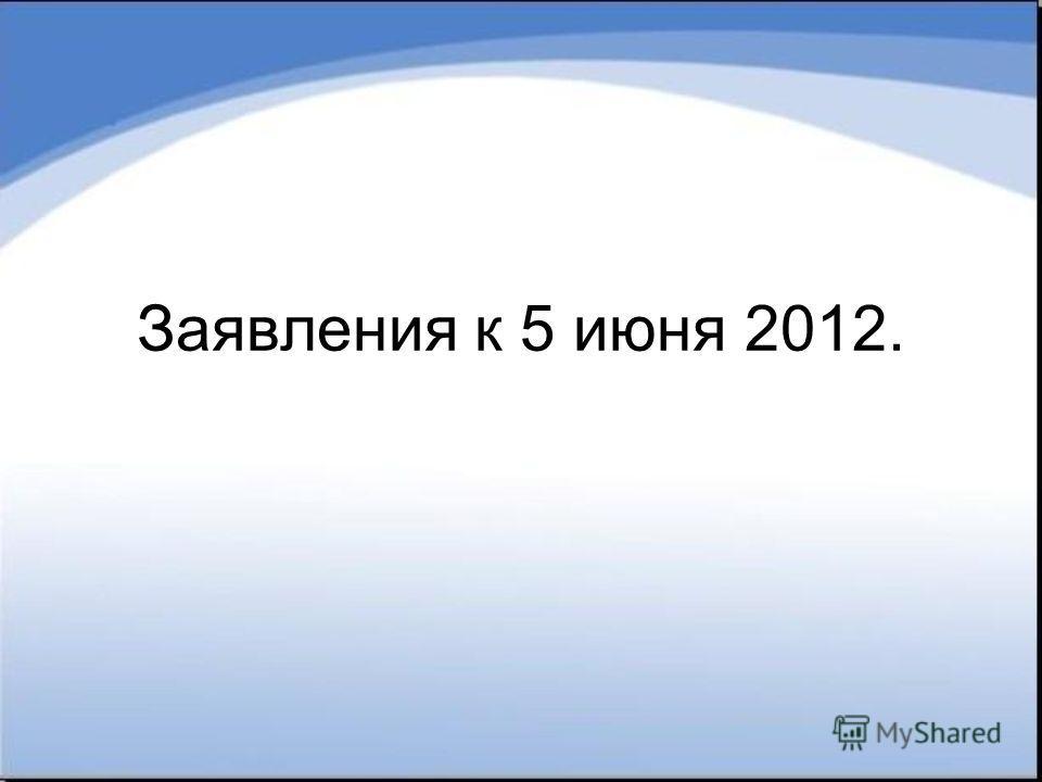 Заявления к 5 июня 2012.