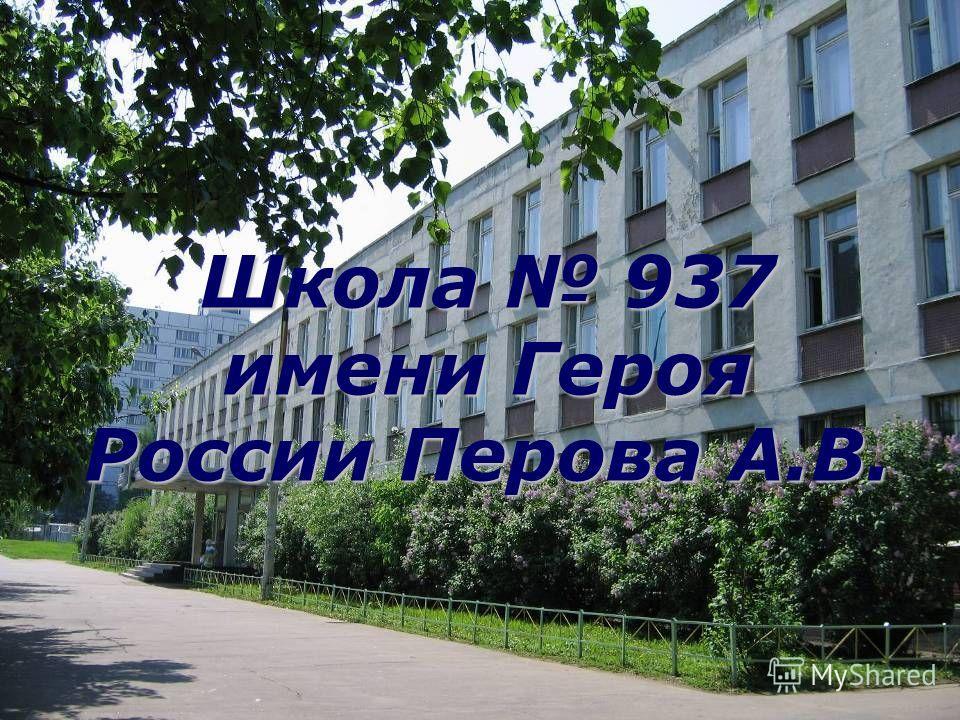 Школа 937 имени Героя России Перова А.В.