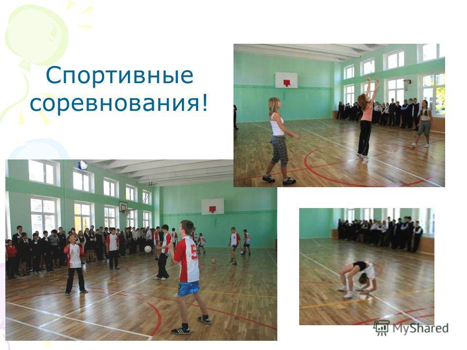 Спортивные соревнования!