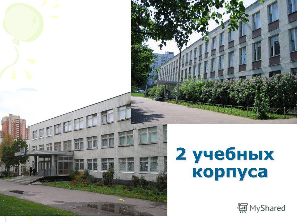 2 учебных корпуса