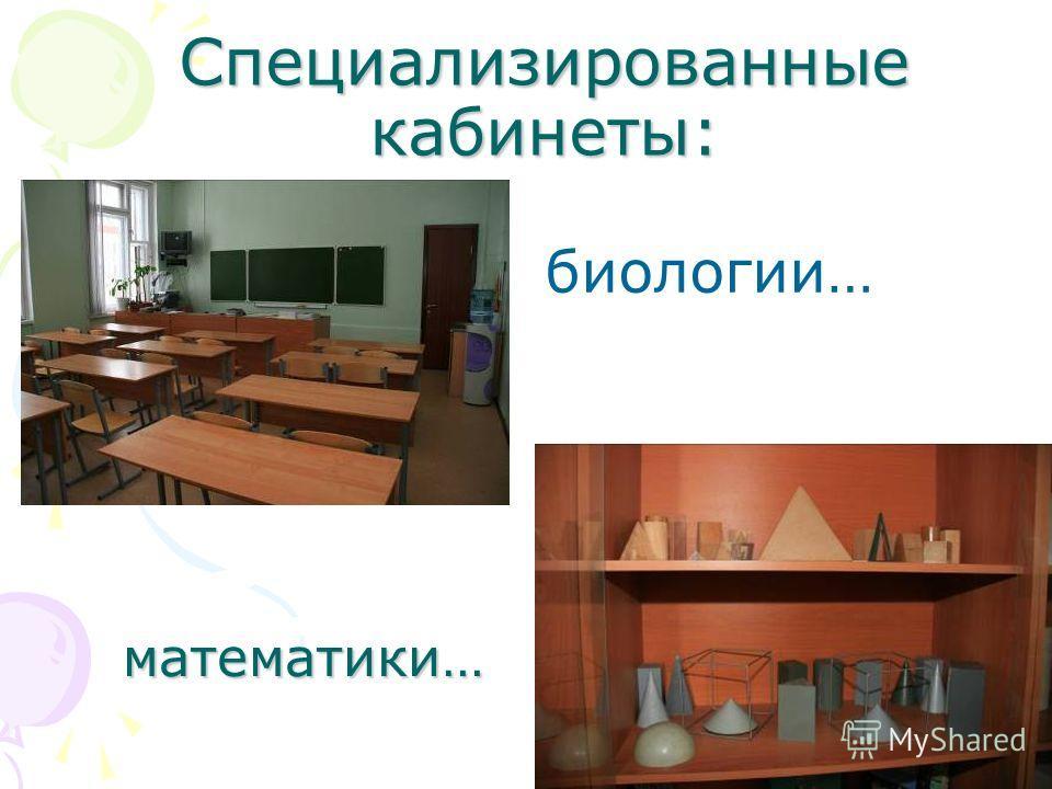 Специализированные кабинеты: биологии… математики…