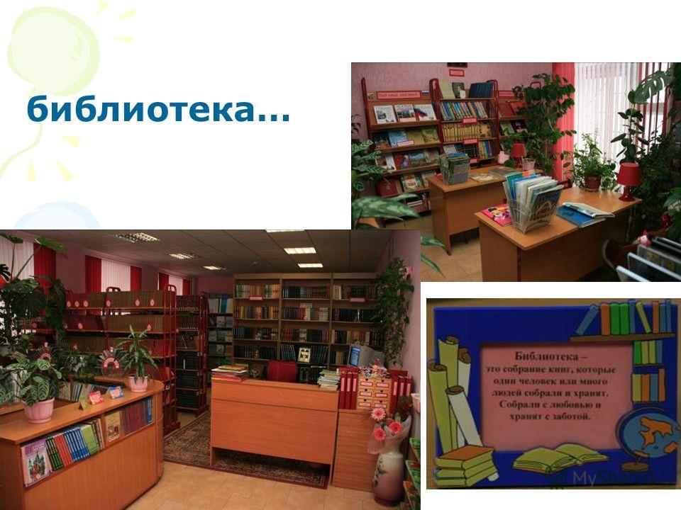 библиотека…
