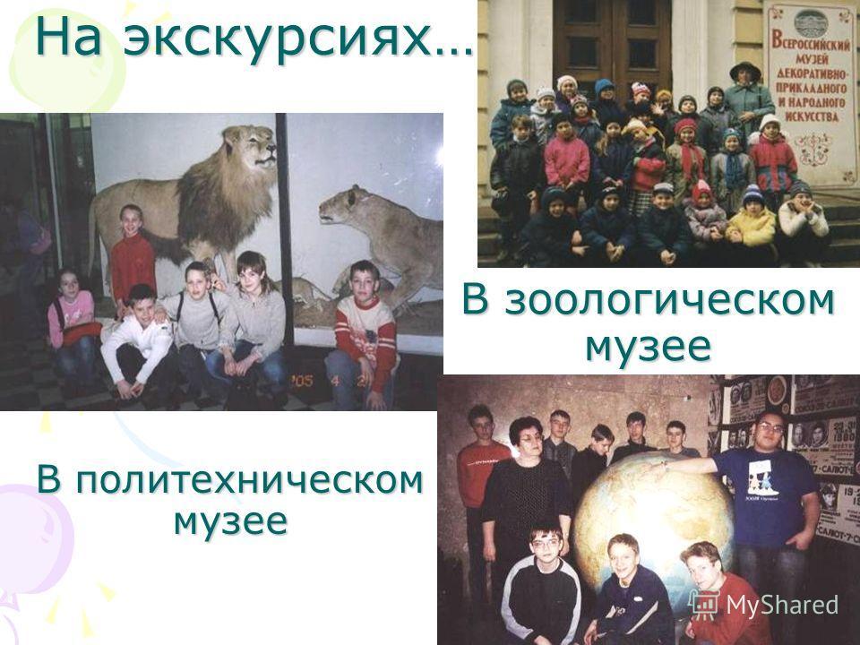 На экскурсиях… В зоологическом музее В политехническом музее