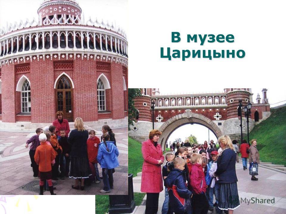В музее Царицыно