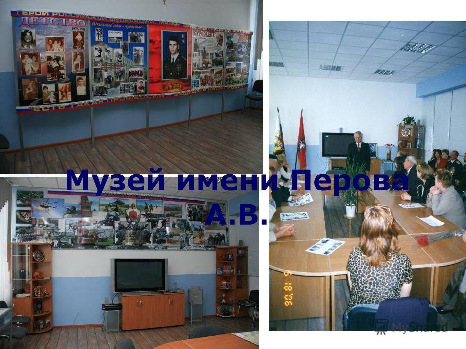 Музей имени Перова А.В.