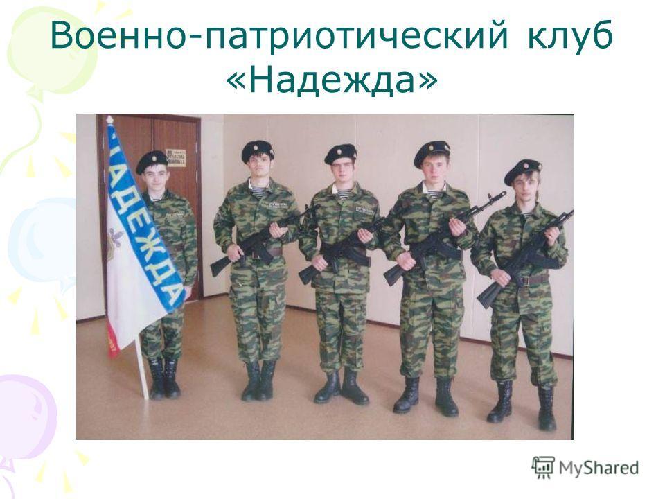 Военно-патриотический клуб «Надежда»