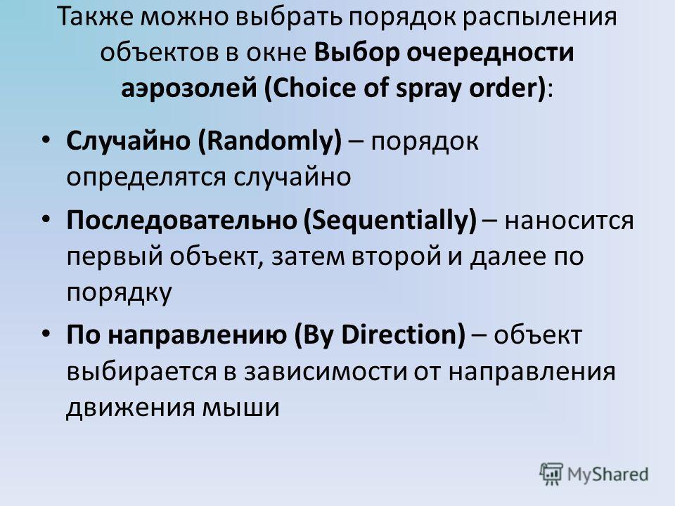 Также можно выбрать порядок распыления объектов в окне Выбор очередности аэрозолей (Choice of spray order): Случайно (Randomly) – порядок определятся случайно Последовательно (Sequentially) – наносится первый объект, затем второй и далее по порядку П