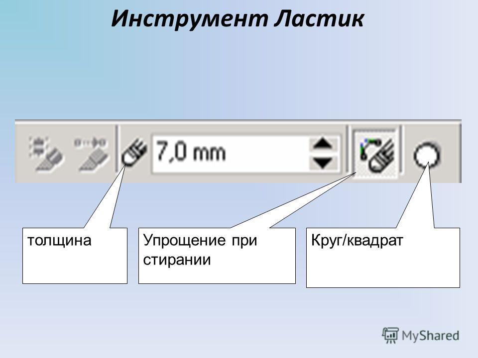 Инструмент Ластик Круг/квадрат Упрощение при стирании толщина