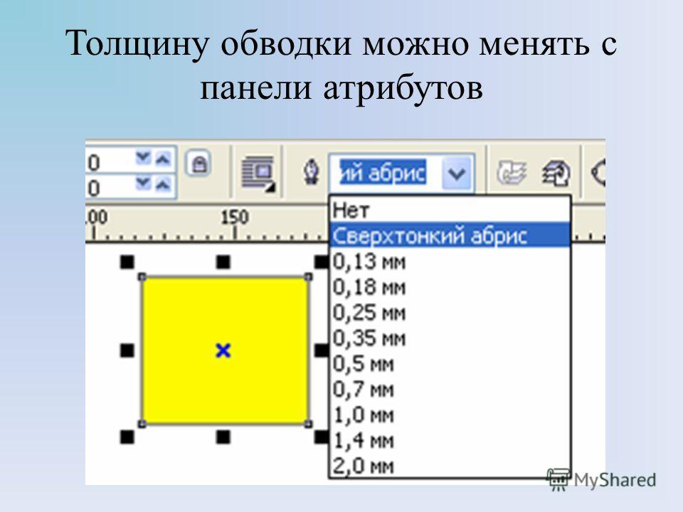 Толщину обводки можно менять с панели атрибутов