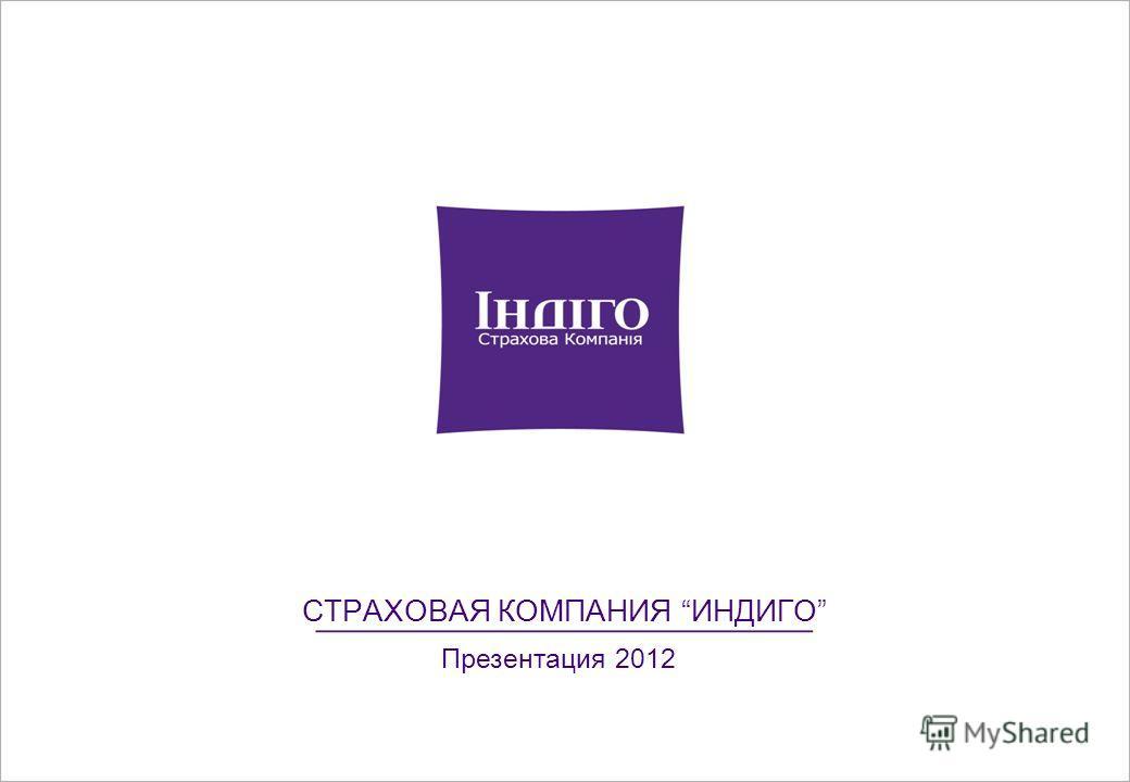 СТРАХОВАЯ КОМПАНИЯ ИНДИГО Презентация 2012