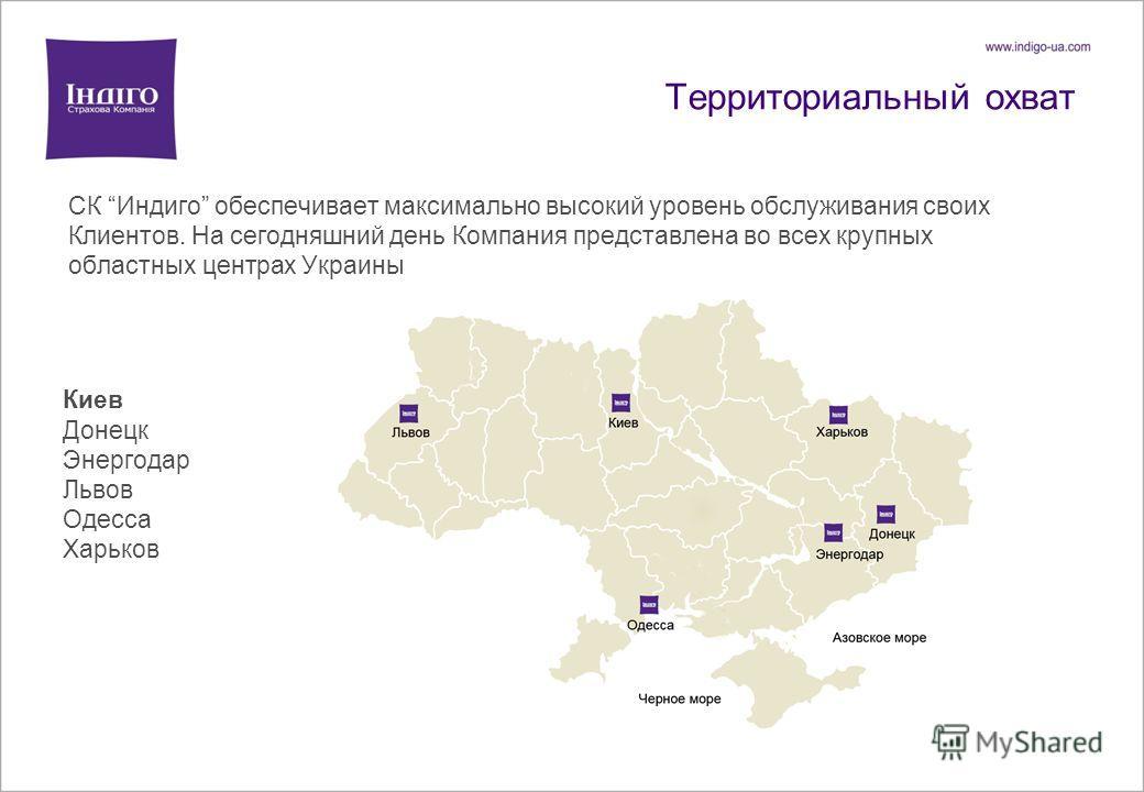 Территориальный охват СК Индиго обеспечивает максимально высокий уровень обслуживания своих Клиентов. На сегодняшний день Компания представлена во всех крупных областных центрах Украины Киев Донецк Энергодар Львов Одесса Харьков