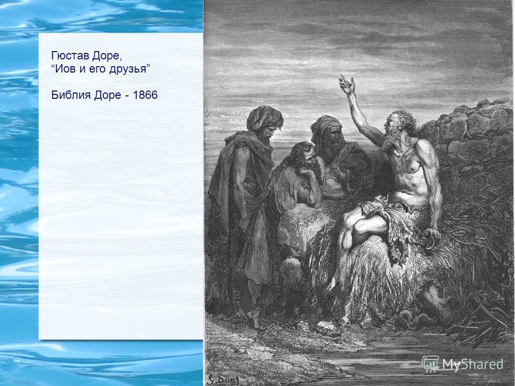 Гюстав Доре, Иов и его друзья Библия Доре - 1866