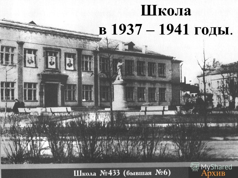 Школа в 1937 – 1941 годы. Архив