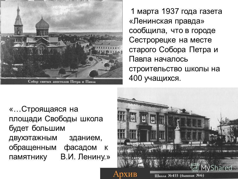 1 марта 1937 года газета «Ленинская правда» сообщила, что в городе Сестрорецке на месте старого Собора Петра и Павла началось строительство школы на 400 учащихся. «…Строящаяся на площади Свободы школа будет большим двухэтажным зданием, обращенным фас