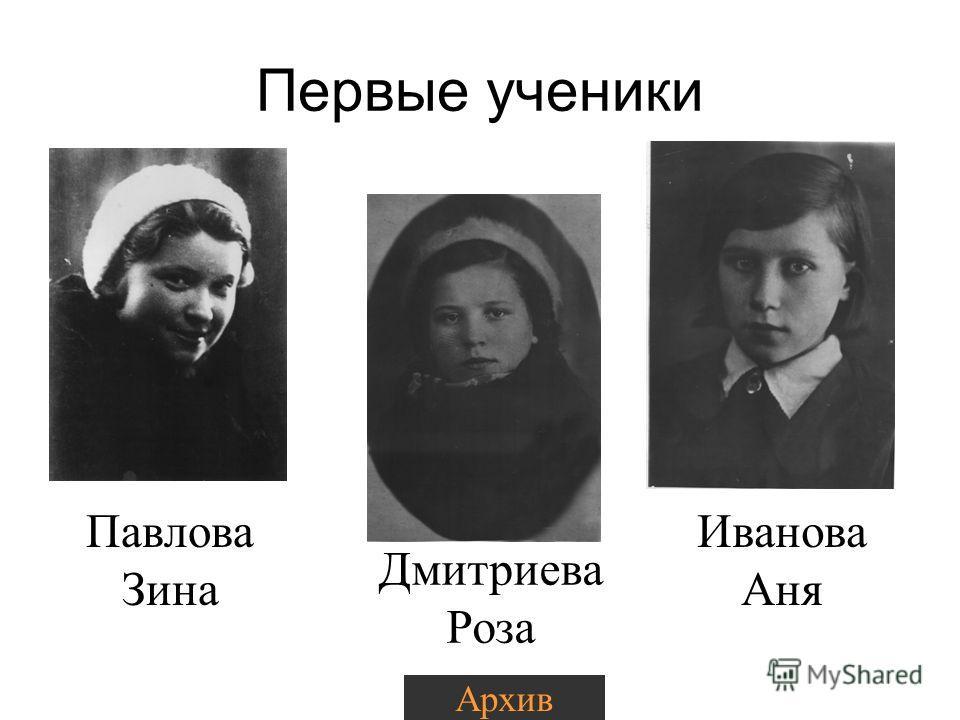 Первые ученики Иванова Аня Павлова Зина Архив Дмитриева Роза