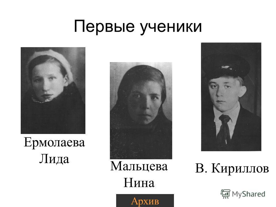 Первые ученики Мальцева Нина Ермолаева Лида В. Кириллов Архив