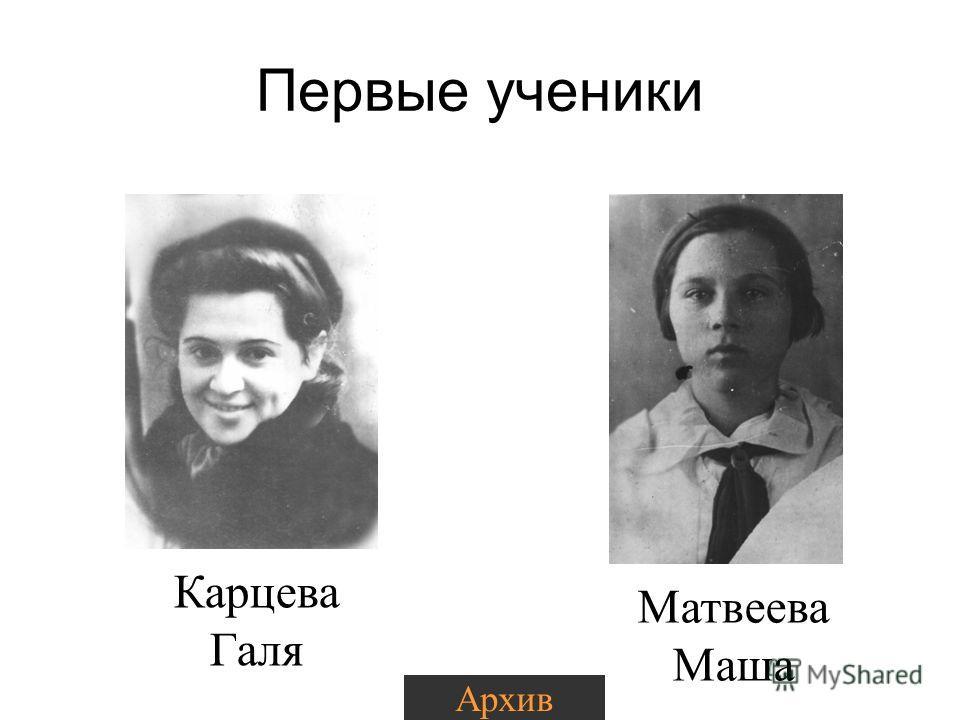 Первые ученики Карцева Галя Матвеева Маша Архив