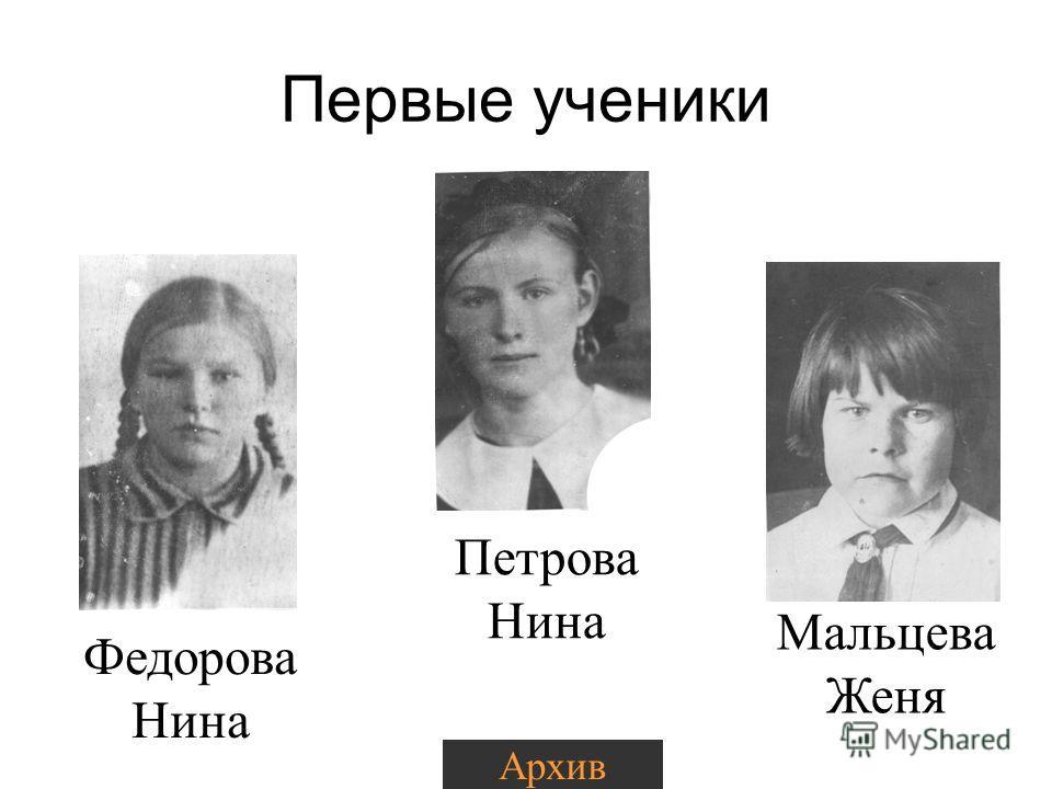 Первые ученики Федорова Нина Петрова Нина Мальцева Женя Архив