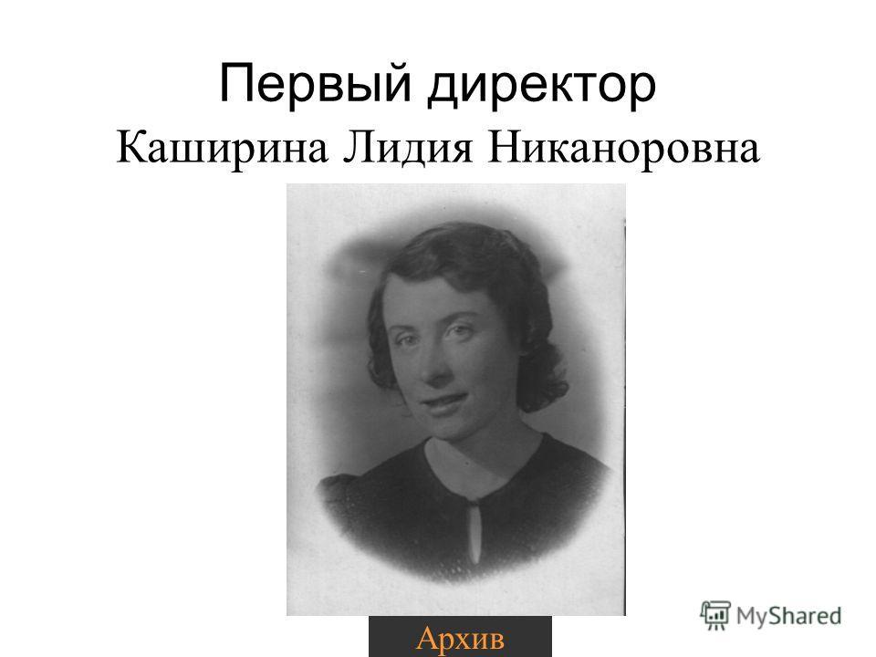 Первый директор Каширина Лидия Никаноровна Архив