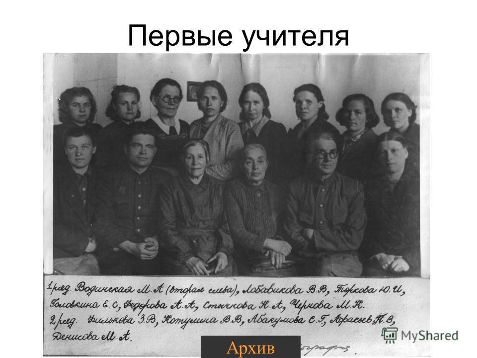 Первые учителя Архив