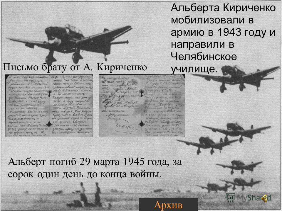 Альберта Кириченко мобилизовали в армию в 1943 году и направили в Челябинское училище. Письмо брату от А. Кириченко Альберт погиб 29 марта 1945 года, за сорок один день до конца войны. Архив