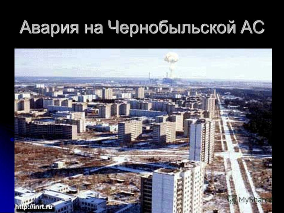 Авария на Чернобыльской АС