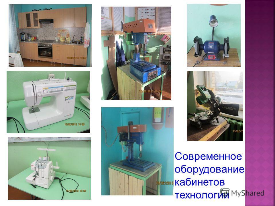 Современное оборудование кабинетов технологии