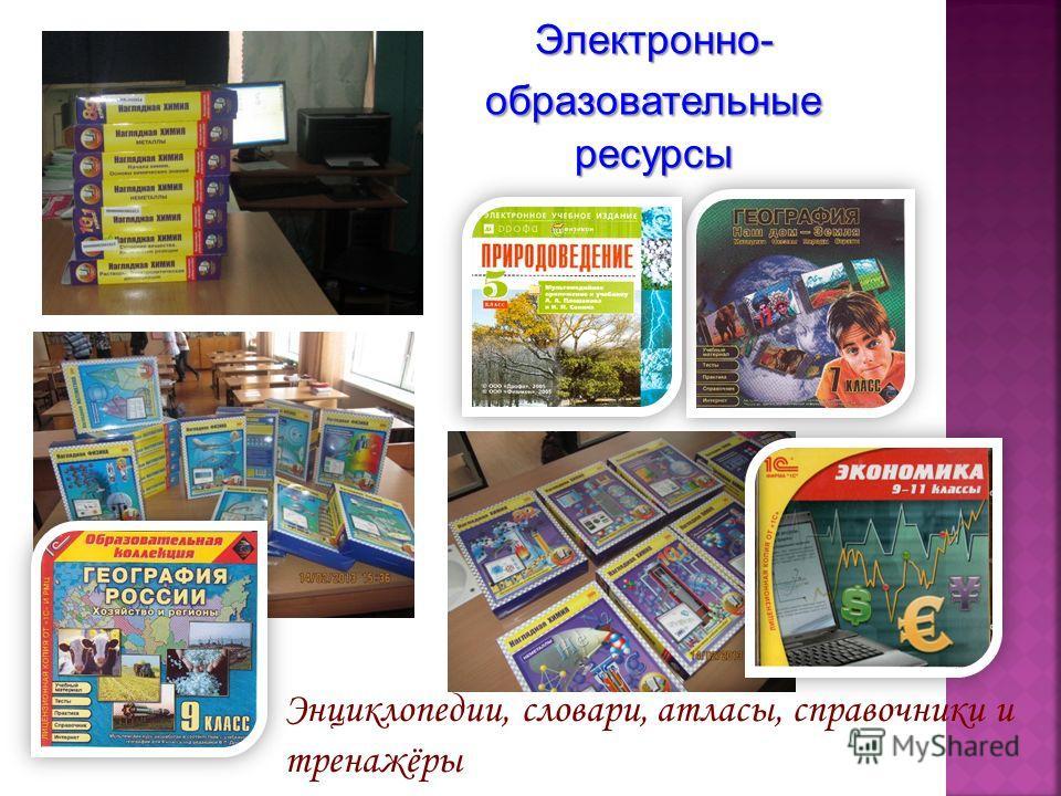 Энциклопедии, словари, атласы, справочники и тренажёры